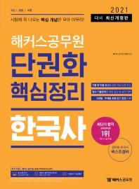 한국사 단권화 핵심정리(2021)