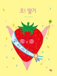 오! 딸기