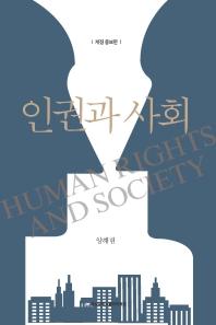 인권과 사회