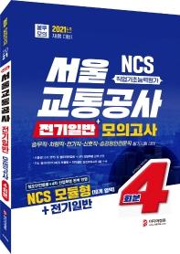 NCS 서울교통공사 전기일반 봉투모의고사 4회분(2021)