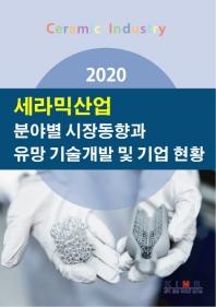 세라믹산업 분야별 시장동향과 유망 기술개발 및 기업 현황(2020)