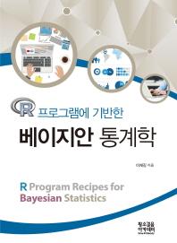 R 프로그램에 기반한 베이지안 통계학
