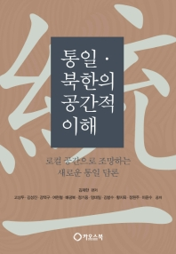통일ㆍ북한의 공간적 이해