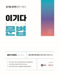 김기훈 공무원 영어 기본서 이기다 문법