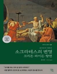 소크라테스의 변명 크리톤 파이돈 향연(그리스어 원전 완역본)(큰글자책)