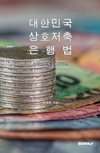 대한민국 상호저축은행법 : 교양 법령집 시리즈