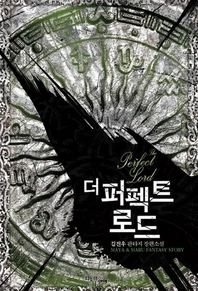 [세트] 더 퍼펙트 로드 (전6권/완결)