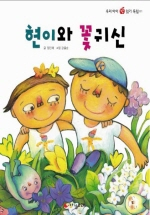 현이와 꽃귀신(삼성당 창작그림동화 01)