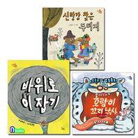 하루놀/4~7세 유아 그림책 이야기 속 지혜 쏙 세트(전3권)/바위로이잡기.호랑이꼬리낚시.신랑감찾은두더지