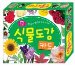 식물도감 카드