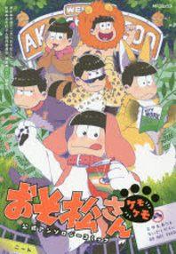 おそ松さん公式アンソロジ-コミック(ケモケモ)