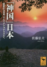 「神國」日本 記紀から中世,そしてナショナリズムへ
