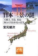 日本三景の謎 天橋立,宮島,松島-知られざる日本史の眞實