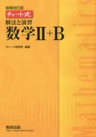 解法と演習數學2+B 增補改訂版