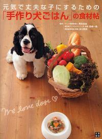 元氣で丈夫な子にするための「手作り犬ごはん」の食材帖