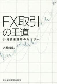 FX取引の王道 外貨資産運用のセオリ-