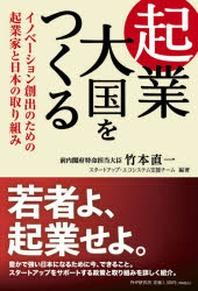 起業大國をつくる イノベ-ション創出のための起業家と日本の取り組み