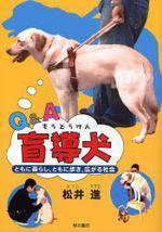 Q&A盲導犬 ともに暮らし,ともに步き,廣がる社會