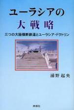 ユ―ラシアの大戰略 三つの大陸橫斷鐵道とユ―ラシア.ドクトリン