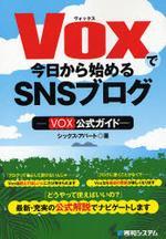 VOXで今日から始めるSNSブログ VOX公式ガイド