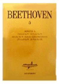 베에토벤 5(소나타 5)