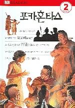 포카혼타스(DK 리더스 2단계 15)