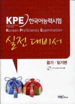 한국어능력시험 실전대비서(KPE): 듣기 읽기편