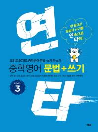 연타 중학 영어 문법+쓰기 Level. 3