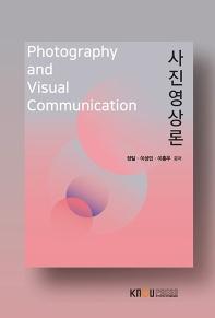 사진영상론(2학기, 워크북포함)