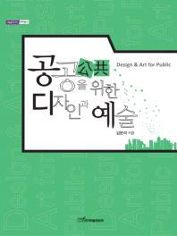 공공을 위한 디자인과 예술