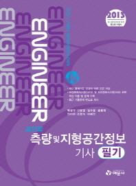 포인트 측량 및 지형공간정보기사(필기)(2013)