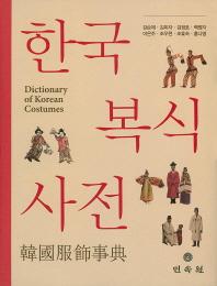 한국 복식 사전