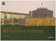 재만조선총독부시설기념첩