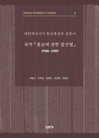 대한제국시기 한국통감부 공문서(국역 종교에 관한 잡건철 1906-1909)