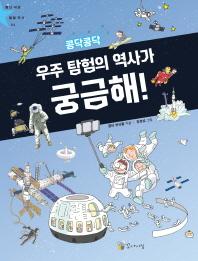 콩닥콩닥 우주탐험의 역사가 궁금해!