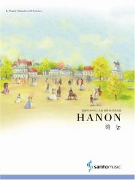 하농 (훌륭한 피아니스트를 위한 60연습곡집)