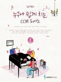 CCM 피아노. 1