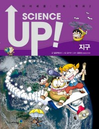 Science Up. 2: 지구