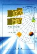 인터넷의 기초