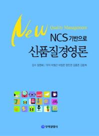 NCS기반으로 신품질경영론
