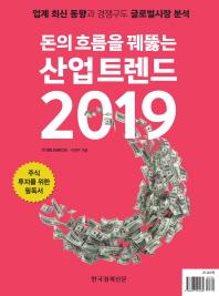 돈의 흐름을 꿰뚫는 산업 트렌드(2019)