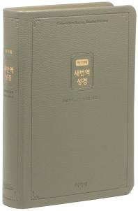큰글자 새번역 성경(대/단본/색인/무지퍼/카키그레이/RN72EAF)