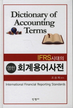 IFRS 시대의 영한 회계용어사전