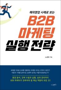 해외영업 사례로 보는 B2B 마케팅 실행 전략