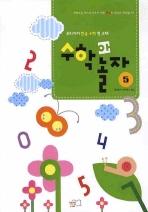 수학아 놀자 5단계