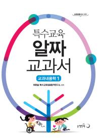 특수교육 알짜교과서 교과내용학. 1
