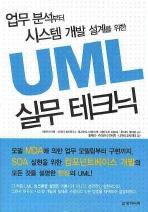 업무 분석부터 시스템 개발 설계를 위한 UML 실무 테크닉