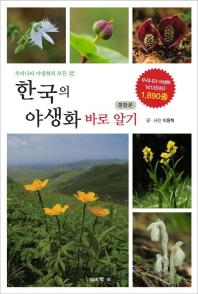 한국의 야생화 바로 알기(통합본)