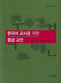 한국어 교사를 위한 중급 교안