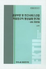 공공부문 및 민간서비스산업 작업장규칙 형성실태 연구. 1